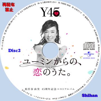 松任谷由実 - ユーミンからの恋のうた Disc2.jpg