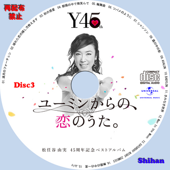 松任谷由実 - ユーミンからの恋のうた Disc3.jpg