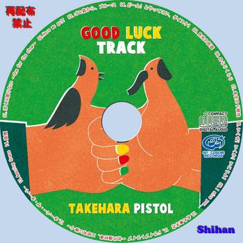 竹原ピストル - GOOD LUCK TRACK.jpg